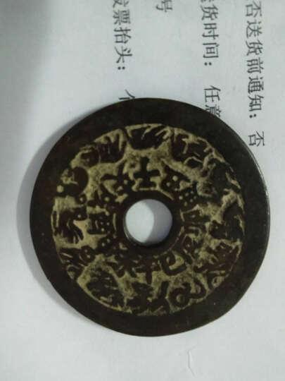 古钱币收藏 清代花钱 十二生肖背八卦 晒单图