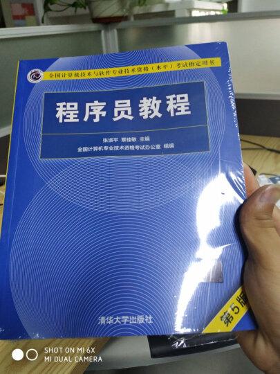 包邮 程序员教程 第5版+程序员历年试题分析与解答 计算机软考初级 程序员辅导书籍 2本 晒单图