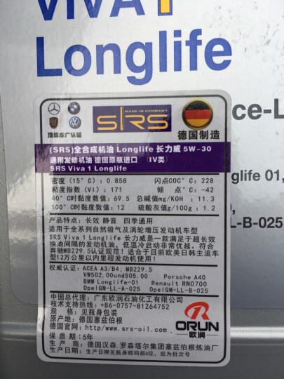 塞兹伯根(SRS) Longlife长力威 德国原装进口全合成汽车发动机油 5W-30 ACEA A3/B4级 4L 晒单图