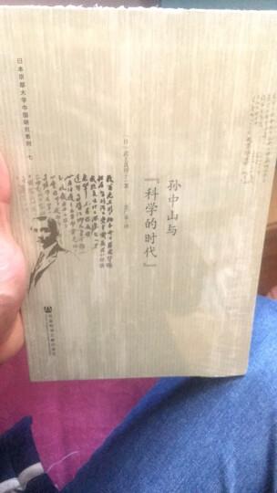 """孙中山与""""科学的时代"""" 晒单图"""