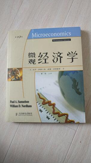 微观经济学(第19版) 晒单图