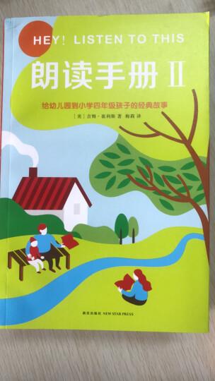 朗读手册Ⅱ (爱心树童书) 晒单图
