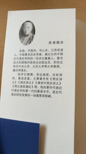 清朝历史的教训 晒单图