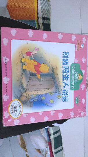 小熊维尼经典图画故事书·给孩子最好的爱(套装共12册) 晒单图
