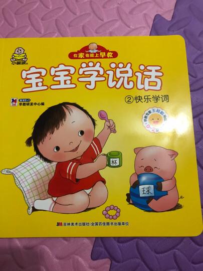 邦臣小红花·0-3岁早教必读:经典童话(套装共10册) 晒单图