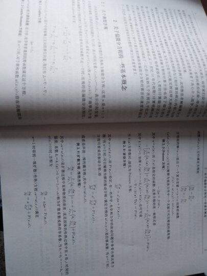 偏微分方程数值解法(第3版) 晒单图
