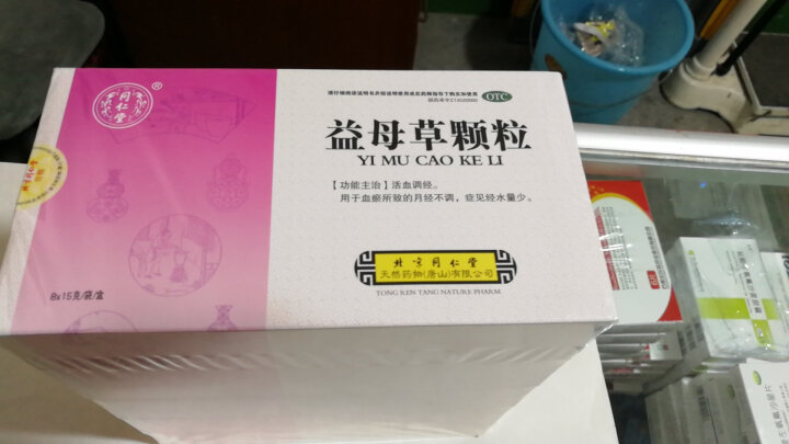 同仁堂 妇科十味片 0.3g*60片 养血舒肝调经止痛 晒单图