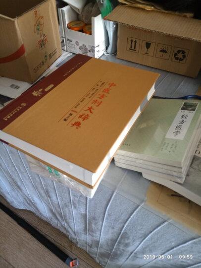 中医方剂大辞典(第2版 第三册) 晒单图