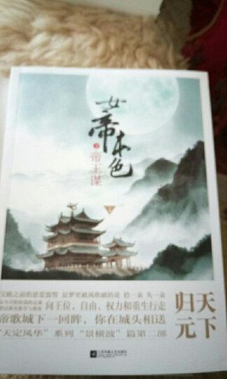 女帝本色2帝王谋(上下)附海报+书签 晒单图