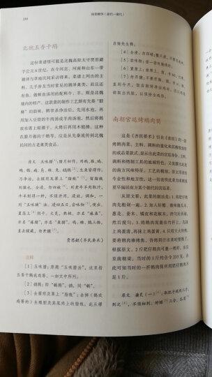 味外之味:中华美食寻根之旅 晒单图