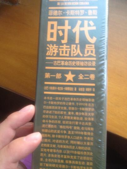 中国神话与民间传说 晒单图