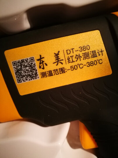 东美(Dongmei)测温枪工业高精度电子温度计手持式高温红外线测温仪 DT-530标配-50度-530度黄色 晒单图