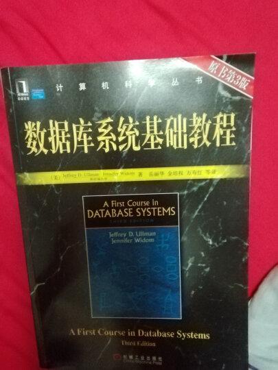 数据库系统基础教程(原书第3版) 晒单图