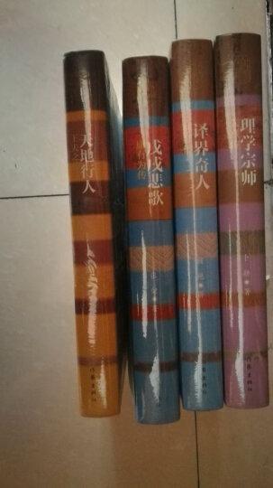 戊戌悲歌——康有为传(精) 晒单图