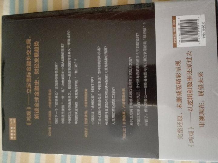 货币战争2 金权天下(老版) 中信出版社 晒单图
