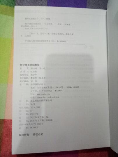 北京电影学校专业摄影教材:数字摄影基础教程(附光盘1张) 晒单图