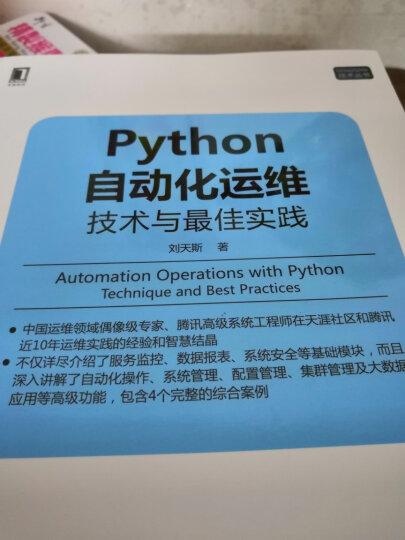 Python自动化运维 晒单图