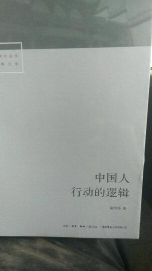 崖边报告:乡土中国的裂变记录 【荐书联盟推荐】 晒单图