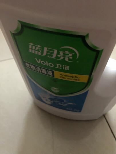 蓝月亮卫诺衣物消毒液  衣物除菌液1kg*3 杀菌率99.9% 与洗衣液配合使用 晒单图