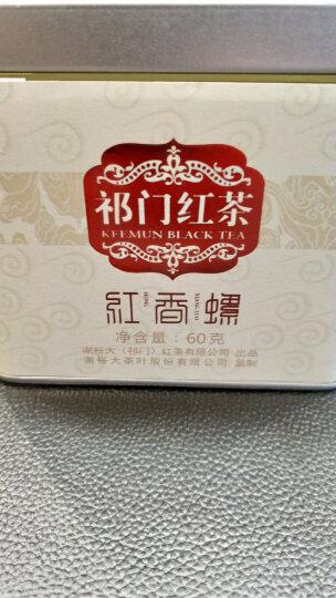 谢裕大原产地祁门红茶 祁红香螺 60g 红茶茶叶 晒单图