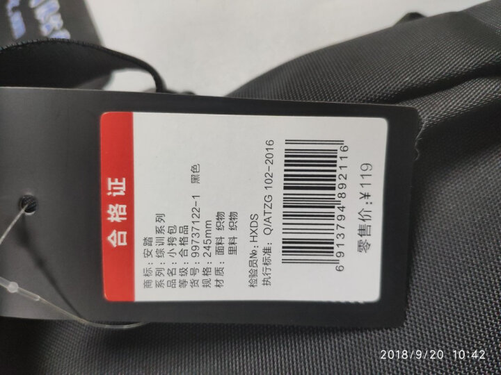 ANTA安踏小挎包男 新款慢跑黑色休闲商务运动包包斜跨腰包钱包潮 黑色-1 晒单图
