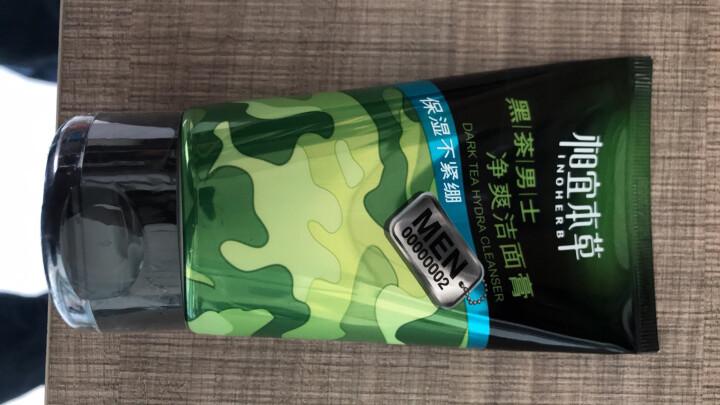相宜本草 黑茶男士净爽洁面膏100g(洗面奶、清爽醒肤) 晒单图