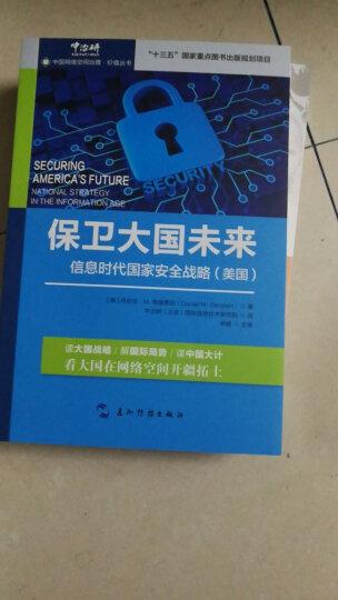 中国网络空间治理·价值丛书·保卫大国未来:信息时代国家安全战略(美国)(汉) 晒单图