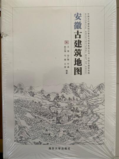 安徽古建筑地图/中国古代建筑知识普及与传承系列丛书中国古建筑地图 晒单图