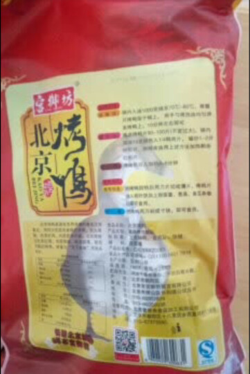 宫御坊年货礼盒北京特产正宗北京烤鸭礼盒送礼美食真空包装鸭肉食品 晒单图