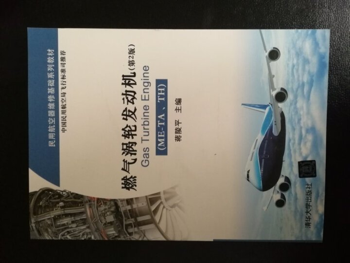 燃气涡轮发动机(ME-TA、TH)(第2版)/民用航空器维修基础系列教材 晒单图