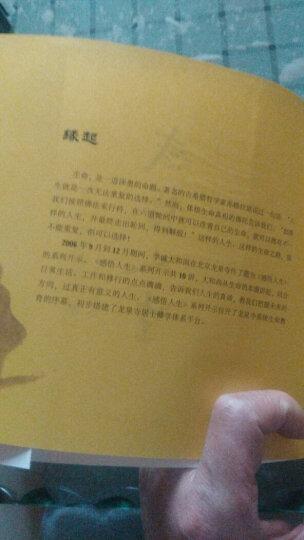 学诚法师文集(套装共8册) 晒单图