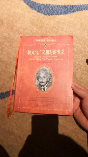 科学素养文库·科学元典丛书:相对论的意义 晒单图
