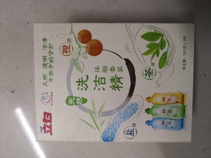 立白 茶盐橙洗洁精体验套装(300g*3瓶) 晒单图