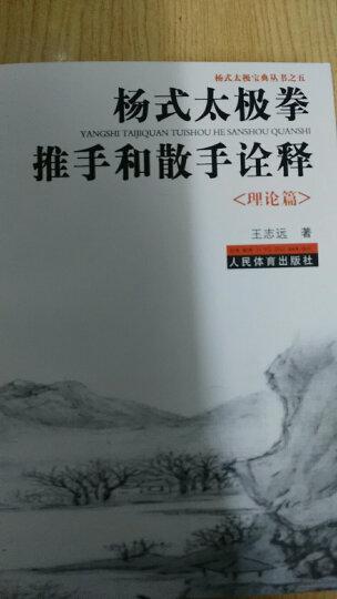 杨式太极宝典丛书:杨式太极拳推手和散手诠释(理论篇) 晒单图