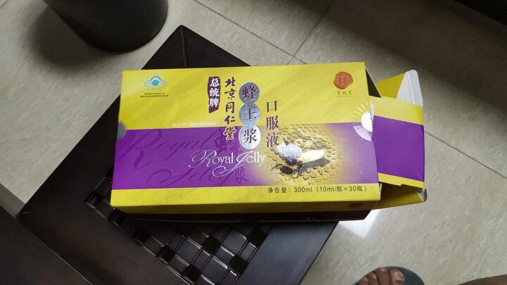 北京同仁堂 蛋白质粉巧克力味30袋*1盒 晒单图
