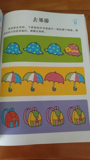 邦臣小红花·全脑思维升级训练(4~6岁 套装全8册) 晒单图