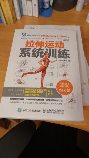 拉伸运动系统训练(全彩图解,第2版) 晒单图