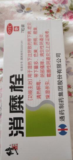 修正 消糜栓7粒 妇科炎症黄白带异味外阴瘙痒宫颈糜烂霉菌阴道炎药品 2盒装 晒单图