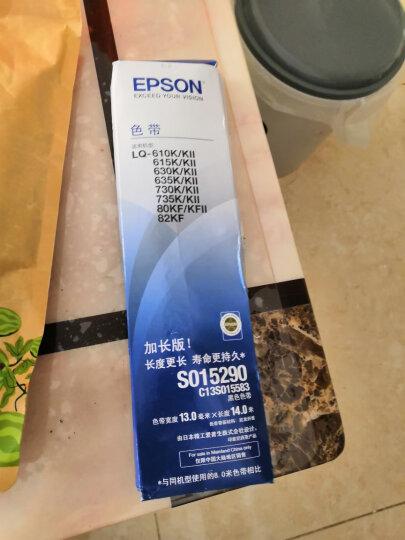 爱普生(Epson)LQ630K 黑色色带(适用LQ-610k/615k/630K/635k/730K/735k/80KF)C13S015583 晒单图