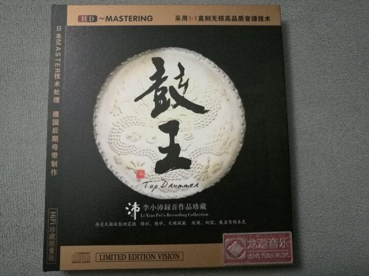 鼓王--李小沛录音作品珍藏HDCD 晒单图