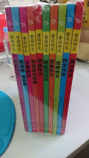 【全套10册】小学生黄冈作文 小学生作文书3-6年级小学教辅 好词好句好段想象作文分类作文创新作文 晒单图