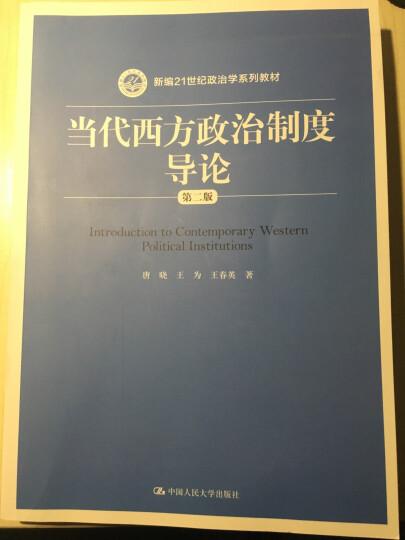 当代西方政治制度导论(第二版)/21世纪政治学系列教材 晒单图