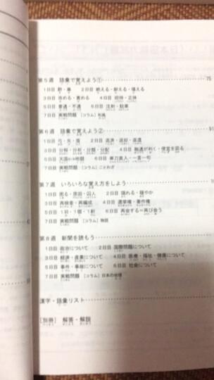 N1读解:新日语能力考试考前对策 晒单图