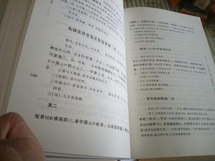 中华国学文库14:杜诗详注(套装上中下册)精装 晒单图