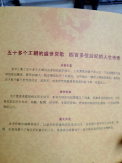 中国后妃全传(超值白金版) 晒单图