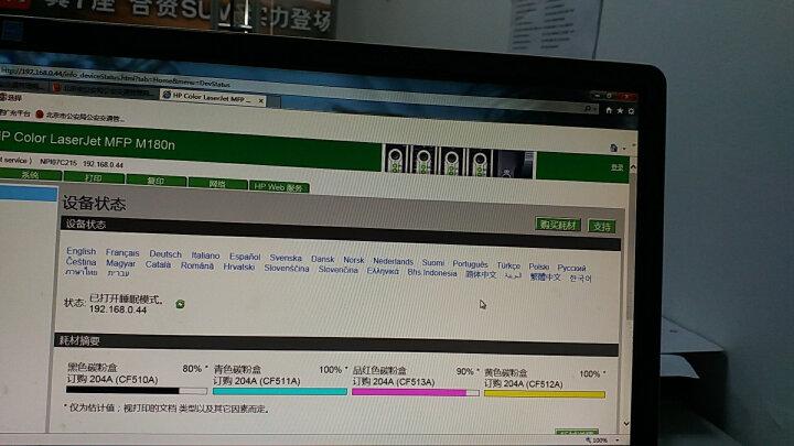 惠普(HP)打印机M281fdw/180n/181fwA4彩色激光打印复印扫描一体机 M181FW(带传真+无线网)代替m177fw 晒单图
