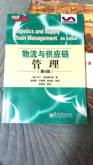 物流与供应链管理(第4版) 晒单图