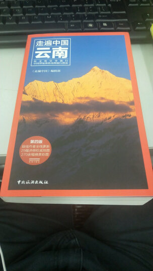 云南:背包客的天堂 晒单图