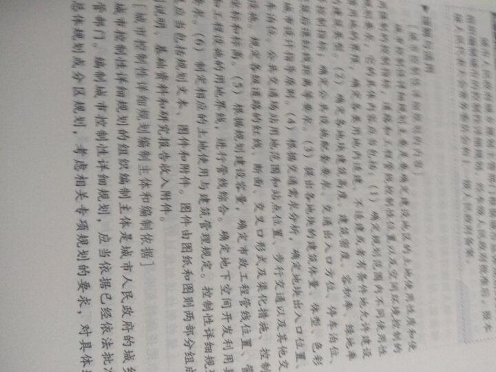 中华人民共和国城乡规划法(实用版 2015最新版) 晒单图