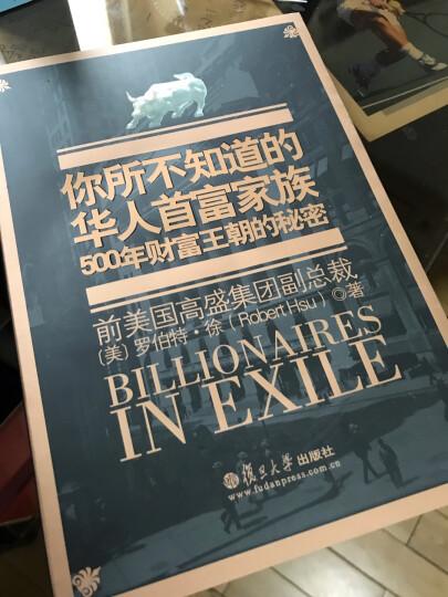 你所不知道的华人首富家族(附光盘500年财富王朝的秘密) 晒单图